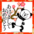 ★年末年始★シャカリキに動くパンダ