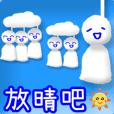 動態貼圖☼☁可愛的藍天貼圖訊息3☆