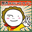 関西☆モジャヒロイン