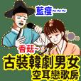 古裝韓劇男女:空耳戀歌房