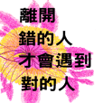 生命之花 ( 花仙娘心靈語錄 )
