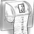 文字入りトイレットペーパー 2