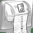 Textured toilet paper 2