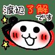 渡辺さんが使いやすい! 手描きパンダ17