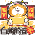 Lan Lan Cat The Year of Ox sticker