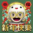 Tang yuan New Year greetings