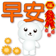 Cute white bear-Happy New Year