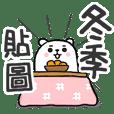抖抖熊 冬季貼圖【歲末年初☆】