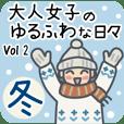 大人女子のゆるふわな日々 Vol2【冬】