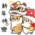 Corgi Dog KaKa - CNY Big Stickers