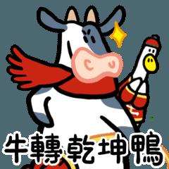 牛轉乾坤鴨
