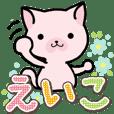 Ham-Neko for Eiko
