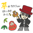 チャーリーmoritomo&もぉ〜助【年末年始】