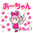 あーちゃん【名前専用スタンプ】