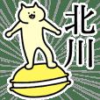 北川さん専用スタンプ