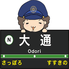 ぱんちくん駅名スタンプ札幌地下鉄南北線