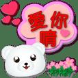 可愛白熊的對話框