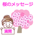 Animated message with cherry blossoms.