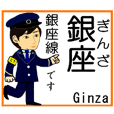 地下鉄銀座線とイケメン駅員さん