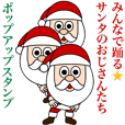 Merry Christmas Animated/pop-up stickers