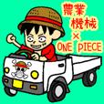 農業機械×ONE PIECE