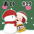 【#19】レッドタオル【あい】