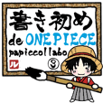 書き初めdeONE PIECE@papiccollabo③
