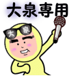 stickers for OIZUMI