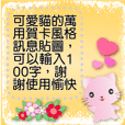 Cute cat-greeting card message sticker