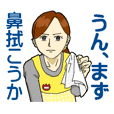 Japanese childminder sticker