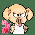 粉紅豬的俚語系列一