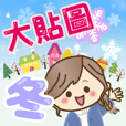 【大貼圖】冬天・新春♡自然系女孩