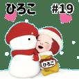 Red Towel #19 [hiroko] Name