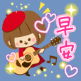 Guitar girl! -Chinese (Traditional) -