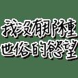 Miss A:日常用語10