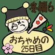 ハワイアンガールおちゃめの25日目(BIG)