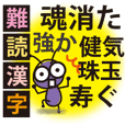 Difficult kanji of Japanese