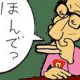 愛媛県中予地方(松山弁)ホヤけんよ