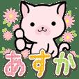 Ham-Neko for Asuka
