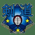 岡田先生の剣道稽古速報スタンプ!