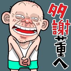 台客阿公多謝董ㄟ