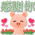 Cute Pig-Big font-use every day