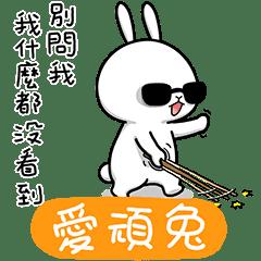 愛頑兔-一起粗乃頑!!