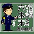地下鉄日比谷線とイケメン駅員さん