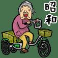 昭和ばあ (標準語)