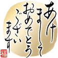resale:Japanese calligraphy of new year