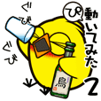 Piyochi's Animation Stickers 2