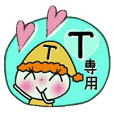ちょ~便利![T]のスタンプ!