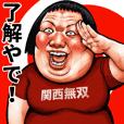 Busu tengu Kansai dialect sticker