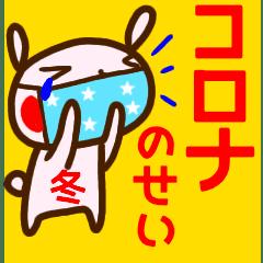 【冬】コロナに負けるなスタンプ
